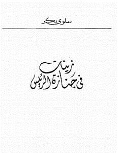 تحميل رواية زينات فى جنازة الرئيس pdf – سلوى بكر