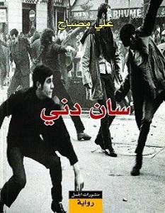 تحميل رواية سان دني pdf – علي مصباح