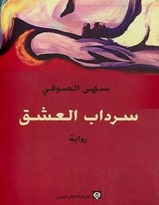 تحميل رواية سرداب العشق pdf – سهى الصوفي
