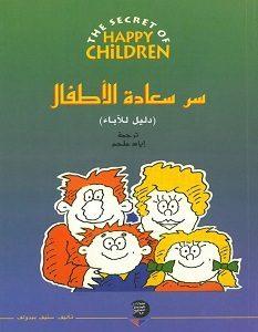 تحميل كتاب سر سعادة الأطفال دليل للآباء pdf – ستيف بيدولف