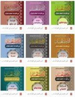 تحميل سلسلة الدرر الحسان في القراءات العشر للقرآن pdf – أحمد ضيف الله أبو سمهدانة