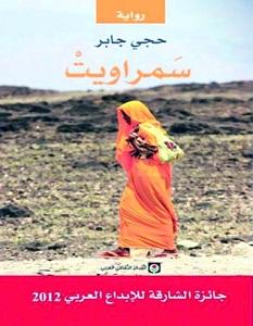 تحميل رواية سمراويت pdf – حجي جابر