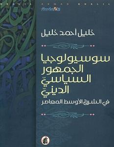 تحميل كتاب سوسيولوجيا الجمهور السياسي الديني pdf – خليل أحمد خليل