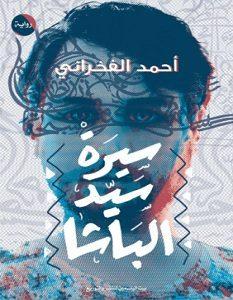 تحميل رواية سيرة سيد الباشا pdf – أحمد الفخراني