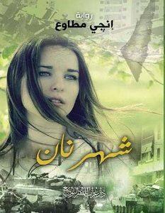 تحميل رواية شهرنان pdf