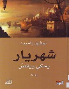 تحميل رواية شهريار يحكي ويقص pdf – توفيق باميدا