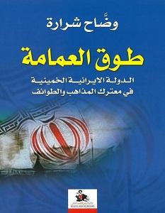تحميل كتاب طوق العمامة الدولة الإيرانية الخمينية في معترك المذاهب والطوائف pdf – وضاح شرارة