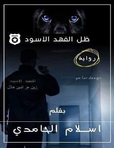 تحميل رواية ظل الفهد الأسود pdf