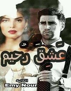 تحميل رواية عشق رحيم pdf – إيمي نور