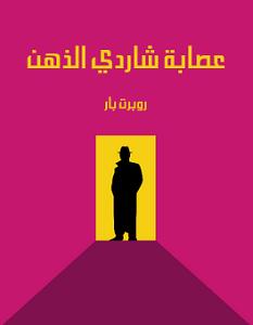 تحميل رواية عصابة شاردي الذهن pdf – روبرت بار