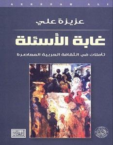 تحميل كتاب غابة الأسئلة pdf – عزيزة علي