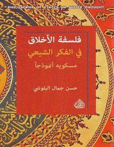 تحميل كتاب فلسفة الأخلاق في الفكر الشيعي pdf – حسن جمال البلوشي