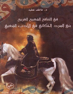 تحميل كتاب في الثقافة الشعبية العربية pdf – عاطف عطيه