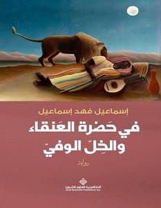 تحميل رواية في حضرة العنقاء والخل الوفي pdf – إسماعيل فهد إسماعيل