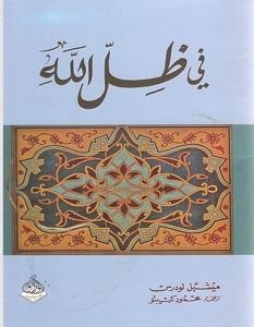 تحميل كتاب في ظل الله pdf – ميشيل لودرس