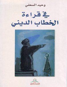 تحميل كتاب في قراءة الخطاب الديني pdf – وحيد السعفي