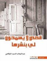 تحميل رواية قصص لا يسمحون لي بنشرها pdf – عبد الوهاب السيد الرفاعي