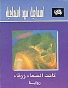 تحميل رواية كانت السماء زرقاء pdf – إسماعيل فهد إسماعيل