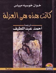 تحميل رواية كانت هذه هي العزلة pdf – خوان خوسيه مياس