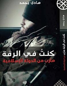 تحميل كتاب كنت في الرقة: هارب من الدولة الإسلامية pdf – هادي يحمد