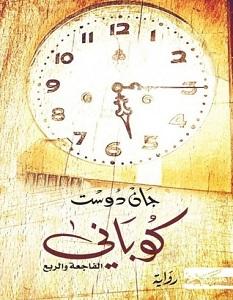 تحميل رواية كوباني.. الفاجعة والربع pdf – جان دوست