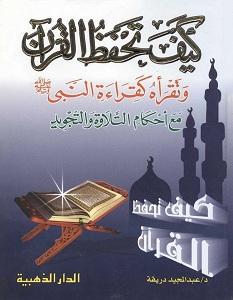 تحميل كتاب كيف تحفظ القرآن الكريم وتقرأه كقراءة النبي pdf – عبد المجيد دريقة