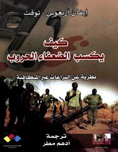 تحميل كتاب كيف يكسب الضعفاء الحروب pdf – إيفان أريغوين-توفت