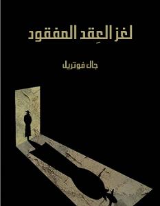 تحميل رواية لغز العقد المفقود pdf – جاك فوتريل