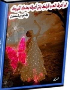 تحميل رواية لم اعرف الحب قبلك ولن اعرفه بعدك لغيرك pdf – ياسمين