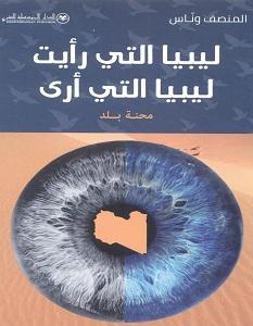 تحميل كتاب ليبيا التي رأيت ليبيا التي أرى pdf – المنصف وناس