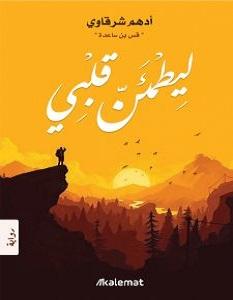 تحميل رواية ليطمئن قلبي pdf – أدهم شرقاوي