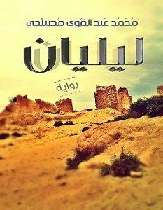 تحميل رواية ليليان pdf – محمد عبد القوي مصيلحي