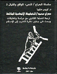 تحميل كتاب معراج محمد المخطوطة الأندلسية الضائعة pdf – لويس صليبا