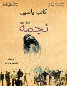 تحميل رواية نجمة pdf – كاتب ياسين