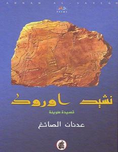 تحميل كتاب نشيد أوروك pdf – عدنان الصائغ