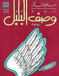 تحميل رواية وصف البلبل pdf – سلوى بكر
