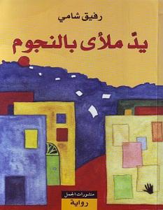 تحميل رواية يد ملأى بالنجوم pdf – رفيق شامي