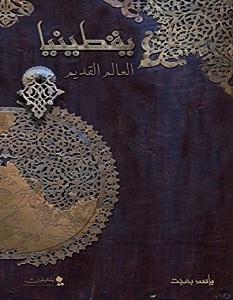 تحميل رواية يقطينيا: العالم القديم pdf – ياسر بهجت