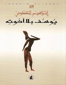 تحميل رواية يوسف بلا إخوته pdf – إبراهيم الكوني