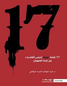 تحميل رواية 17 قصه رعب pdf – عبد الوهاب السيد الرفاعي