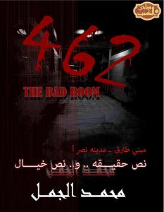 تحميل رواية 462 غرفة الشر pdf – محمد الجمل
