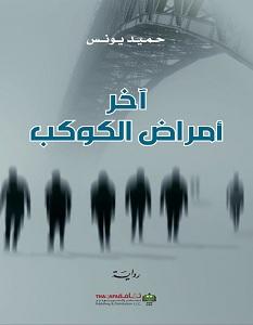 تحميل رواية آخر أمراض الكوكب pdf – حميد يونس