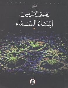 تحميل رواية أبناء السماء pdf – يحيى القيسي