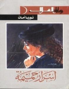 تحميل رواية أسرار حميمة pdf – نوريا أمات
