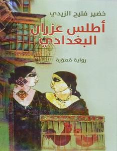 تحميل رواية أطلس عزران البغدادي pdf – خضير فليح الزيدي