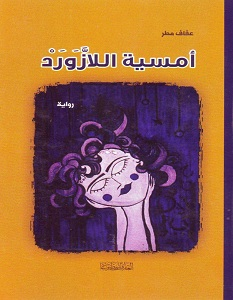 تحميل رواية أمسية اللازورد pdf – عفاف مطر