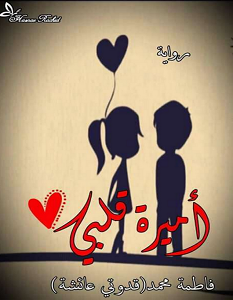تحميل رواية أميرة قلبي pdf – فاطمة محمد