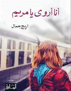 تحميل رواية أنا أروى يا مريم pdf – أريج جمال