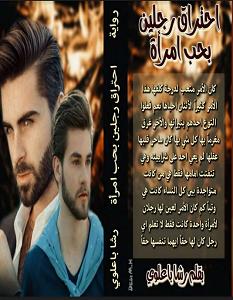 تحميل رواية احتراق رجلان بحب امرأة pdf – رشا باعلوي