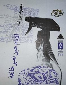 تحميل كتاب الأيام حين تعبر خائفة pdf – محمود خير الله